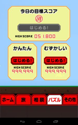 Tousan_score_2
